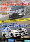 16allGMDT_hokkaido_poster.png