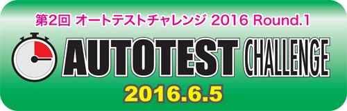 第2回 オートテストチャレンジ2016 Rd.1