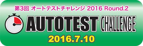 第3回 オートテストチャレンジ2016 Rd.2