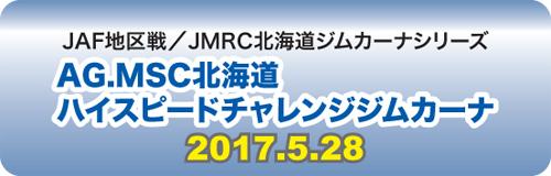 AG.MSC北海道ハイスピードチャレンジジムカーナ