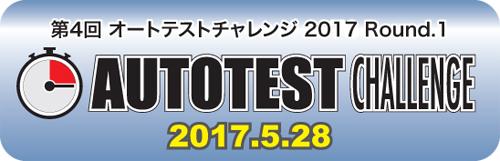 第4回 オートテストチャレンジ2017 Rd.1