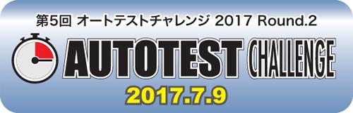 第5回 オートテストチャレンジ2017 Rd.2
