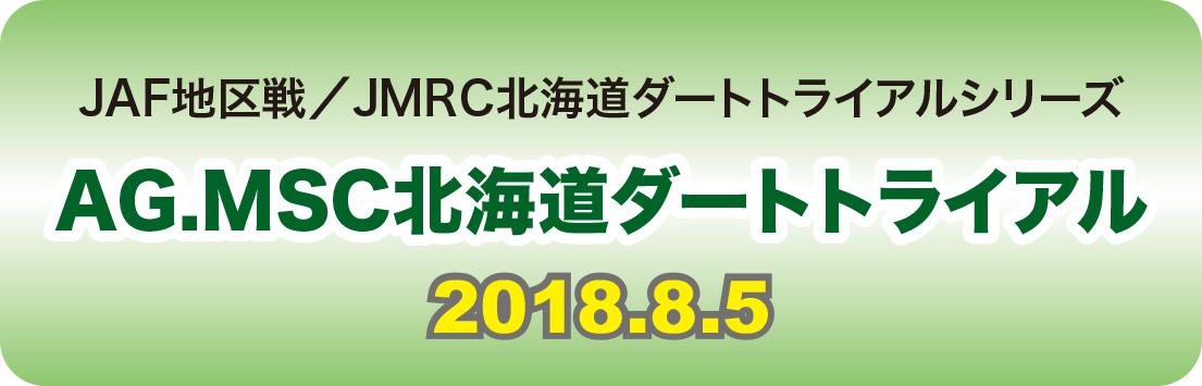 AG.MSC北海道ダートトライアル
