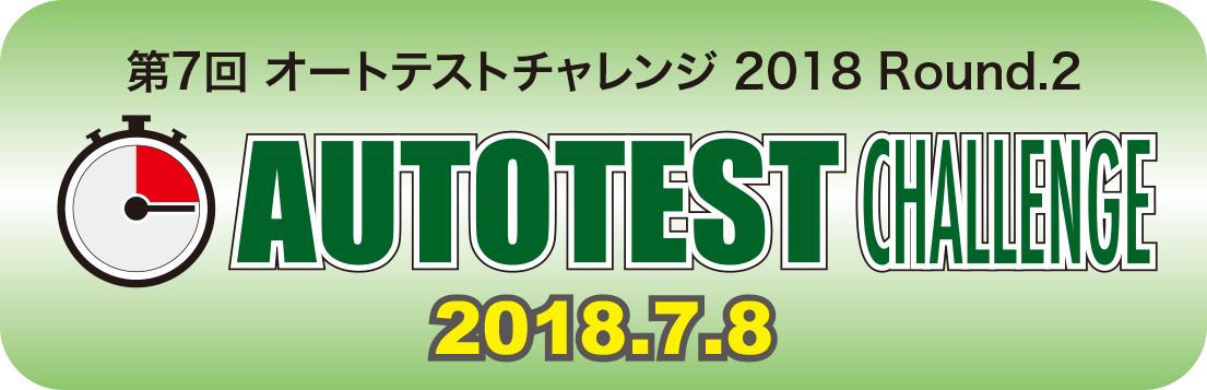 第7回 オートテストチャレンジ2018 Rd.2