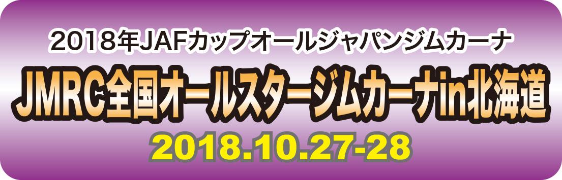 JAFカップジムカーナin北海道