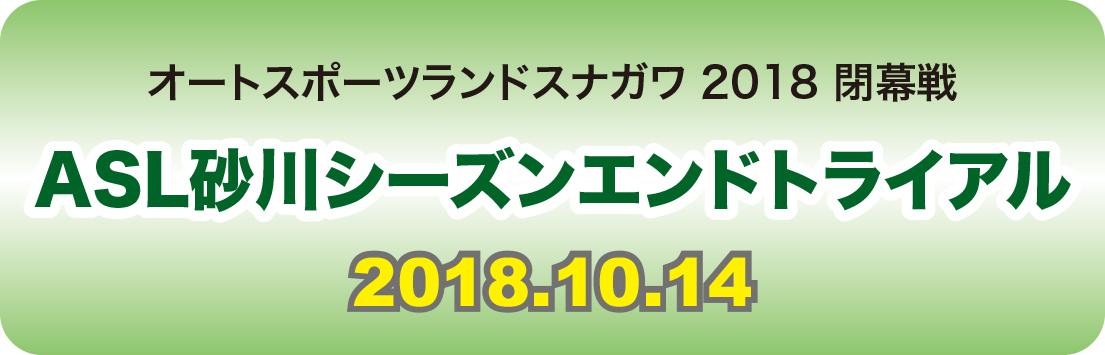 砂川シーズンエンドトライアル2018
