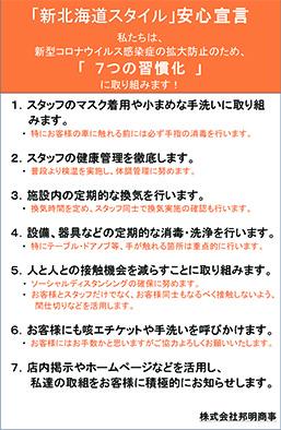 New-hokkaido-style_Homei.jpg